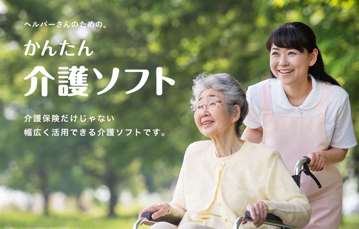 ヘルパーさんのための。かんたん介護ソフト 介護保険だけじゃない。幅広く活用できる介護ソフトです。