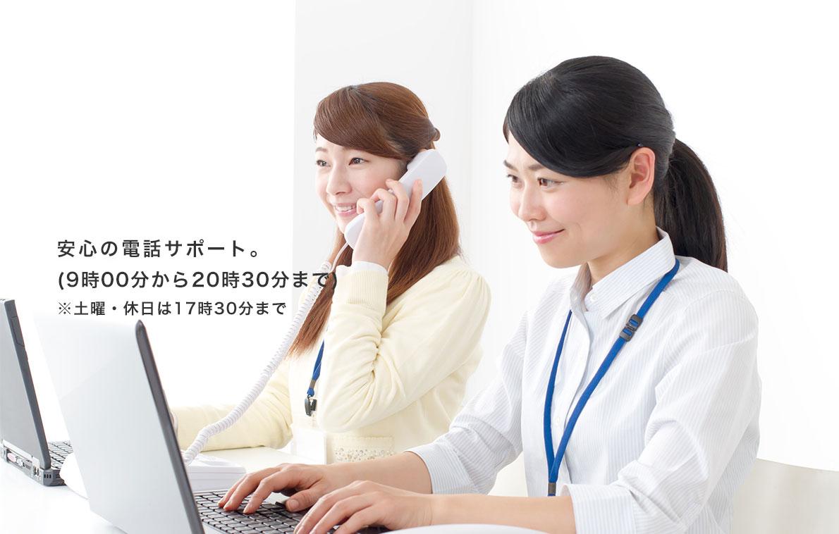 安心の、365日電話対応サービス。